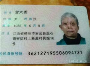 紧急寻人启事,恳请大家转发!曾六秀女63岁