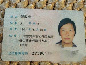 山东省菏泽市张改云你的身份证在山阳被人捡了请留言领取