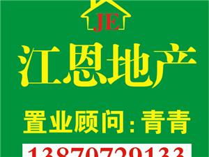 东江厂房招租