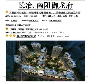 不限购高新区住宅公寓单价1.1万