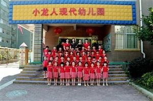 小龙人幼儿园秋季报名开始了!