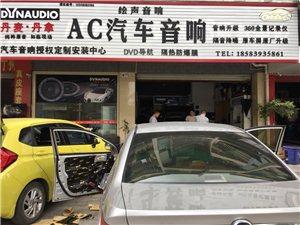 廣漢AC汽車音響定制