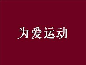 浪漫七夕,为爱践行,爱他就跟他一起去柏盛健身,原价:2980元的情侣卡,七夕特批价仅需:1314元/
