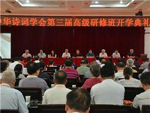 中华诗词学会第三届高级研修班在山阳举办