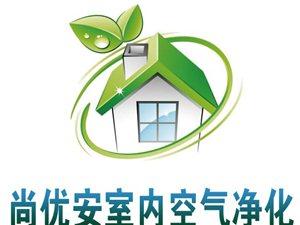 专业清除您室内空气的有害气体、甲醛