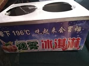 出售会冒烟的冰激凌机器一台