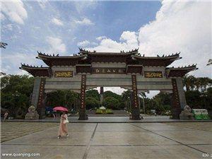 红花山公园