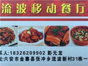 张冲流波新村流动餐厅