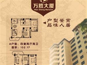 万胜大厦4室2厅2卫112万元 一手现房 可以按揭