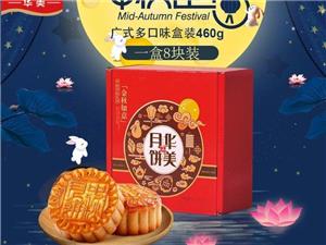 稻香村五芳斋月饼促销啦