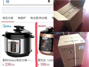 出售!239元买的 美的压力锅,用不到了赔钱出售 200元??拍照 刚打开的包装,有需要的联系133...