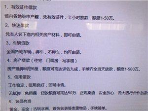 临泉本地各类抵押贷款,空放,利息最低