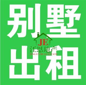 龙翔国际别墅5室6000元