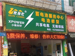蓄电池专营
