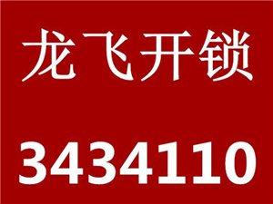 臨朐龍飛開鎖公司電話3434110