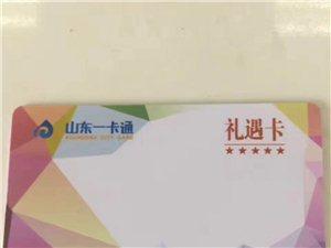 滨州博兴长期高价回收山东一卡通,博兴县城可上门回收,价格美丽,联系18054320165