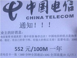 志新村  二里庄 电信宽带