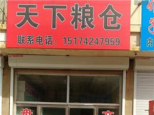 天下粮仓主营:盘锦大米,河蟹