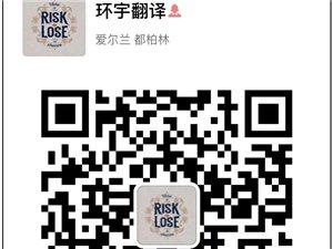 清河县第一家翻译服务公司成立啦