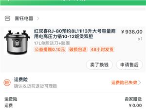 电高压锅 17L 可煮25-30个人饭 只用了三个月 因店铺转让 所以出手 无任何问题
