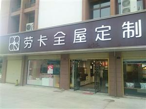 美高梅注册劳卡全屋定制国际商贸城店欢迎您