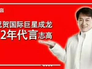 美高梅注册国际商贸城中宇卫浴~志高厨电喜迎中秋国庆