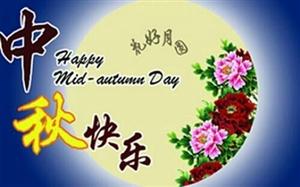 祝大家中秋节快乐!