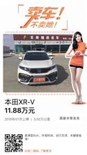2016年的本田XRV1.5CVT