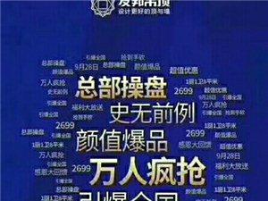 美高梅注册友邦吊顶邀您参加9月28日千城微信团购会