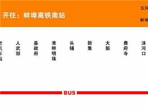 五河新汽车站直达蚌埠高铁站点和首末站发车时间