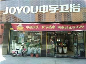 蚌埠・五河国际商贸城中宇厨卫・志高厨电旗舰店