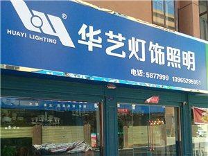 美高梅注册国际商贸城华艺灯饰照明旗舰店