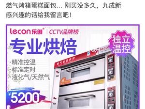 乐创液化气烤箱现低价澳门银河网址平台需要的请联系我18096483316