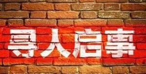 寻找多年不见朋友洛岭两岭镇刘艳玲看到回电话