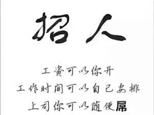招聘有保险荣鑫城市花园售楼处底薪高提成高