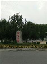 国庆假期第七天,我们来到了滨河公园!
