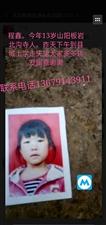 程鑫板岩北沟寺人昨天下午上学途中走失看到请来电!