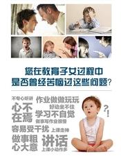 宏润教育大型公益课程《教育开启幸福门》10月20日成都站即将来袭..