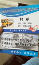 中洲交通救援拖车服务中心