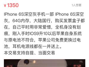 IPhone 6S深空灰,64G内存,大陆国行,购买发票盒子都在,自己平时用非常爱惜,全机身没有划痕...