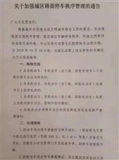 违停罚200元,记3分!滁州交警发布最新通告