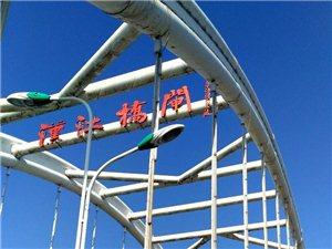 汉江桥闸(手机随拍)