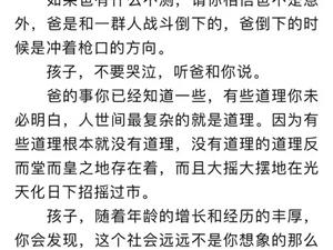 崔永元:范冰冰才只被罚8.8亿,我没想过写遗书!我要大战一场!昨天在网上出现了一封崔永元老师的遗
