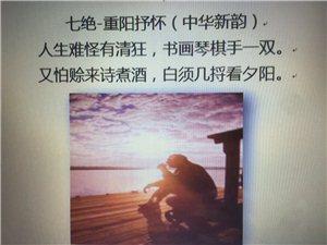 """""""重阳节""""征文重阳抒怀(作者:田平)"""