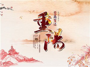 """""""重阳节""""征文:老人节(作者:吴承富)"""