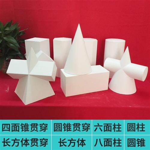 石膏几何体素描石膏几何体模型石膏几何体模型素描专用几何体教具