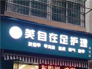热烈庆祝芙自在手足护理(威尼斯人游戏网站店)盛大开业