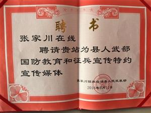 县人武部聘请张家川在线为征兵宣传和国防教育宣传媒体