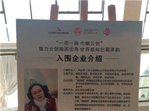 祝贺:御临龙须茶业入选一带一路四川省川茶抱团出海巾帼创业的好成绩!