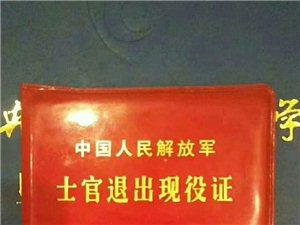 可能在民政局和莲塘附近遗失长形钱包和退伍证!